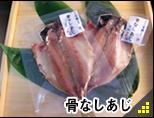 釜鶴ひもの店