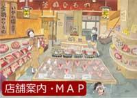 店舗案内・MAP